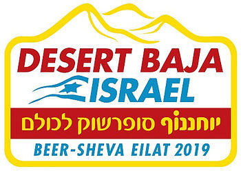 DESERT BAJA ISRAEL 2019